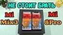 Xiaomi Mi Mix 3 и Mi 8 PRO (Explorer Edition) НЕОДНОЗНАЧНЫЕ И СПОРНЫЕ. СТОИТ ЛИ ИХ ВООБЩЕ ПОКУПАТЬ?