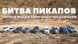Битва Пикапов 2018 Ford F150, Isuzu D-Max, Nissan Navara, Toyota Hilux, VW Amarok