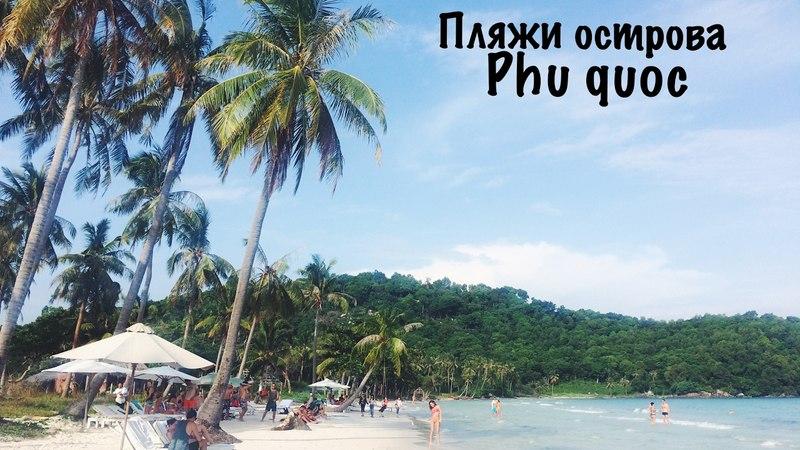 Пляжи острова Фукуок | Long beach, Bai Sao, Vung Bau 2017