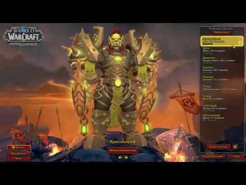 World Of Warcraft BFA Открываем недельные сундуки
