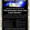 ШОУ-БИЗНЕС и музыкальное искусство (Пермь)