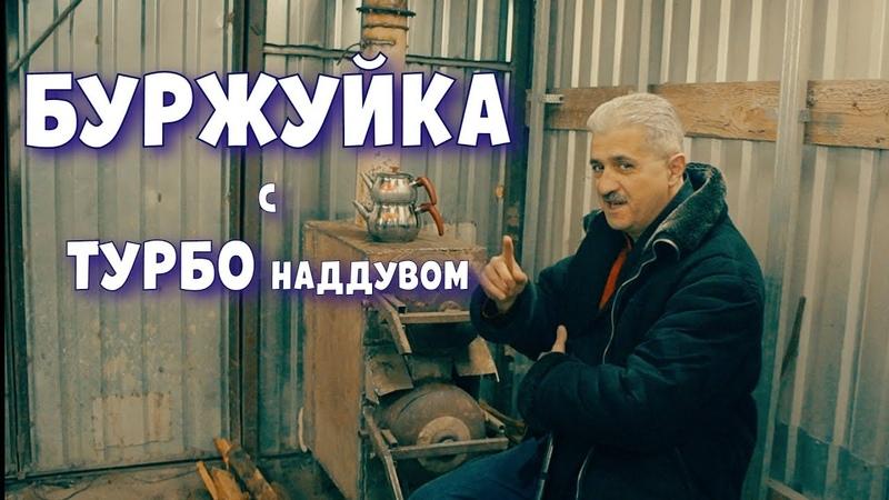 ТУРБО - буржуйка своими руками испытание и обзор тест с нагревом чайников в Кишиневе