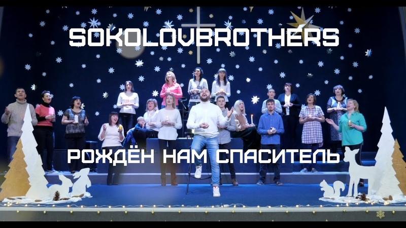SokolovBrothers - Рождён нам Cпаситель