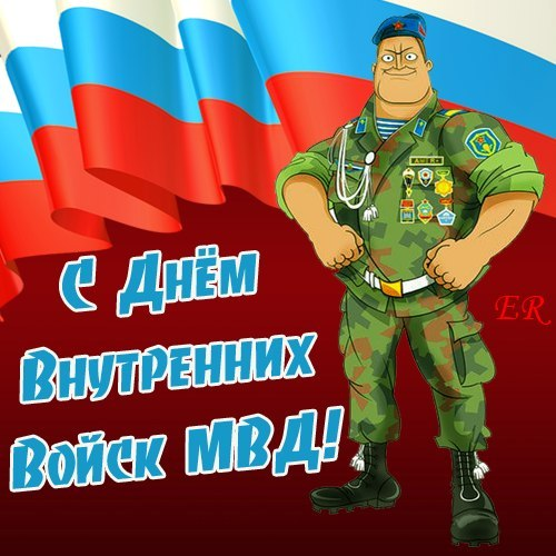 Поздравления с внутренние войска с праздником