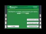 Банкоматы ПриватБанка: Инструкция - Копилка