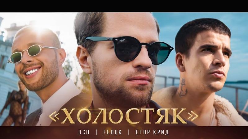 ЛСП Feduk Егор Крид Холостяк