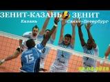 Волейбол. Зенит-Казань (Казань) - Зенит (Санкт-Петербург) 20.04.2018 Чемпионат России 2017-2018. ФИНАЛ