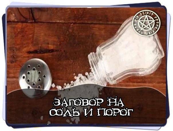 приворот на соль на расорку