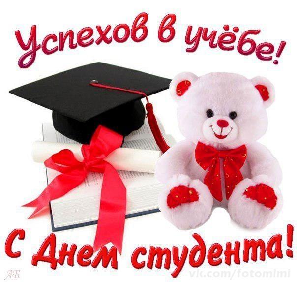 Поздравления с дне студента подруге