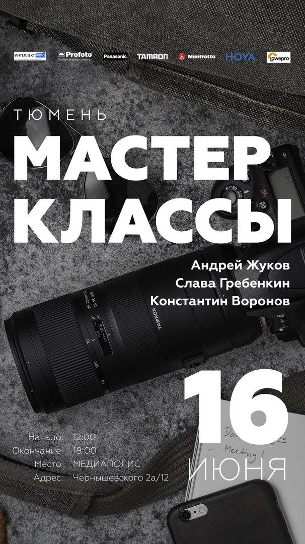 Афиша Тюмень Artwalks Тюмень - МК, тест-драйв фототехники