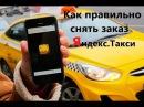 Как правильно снять заказ в Яндекс.Такси