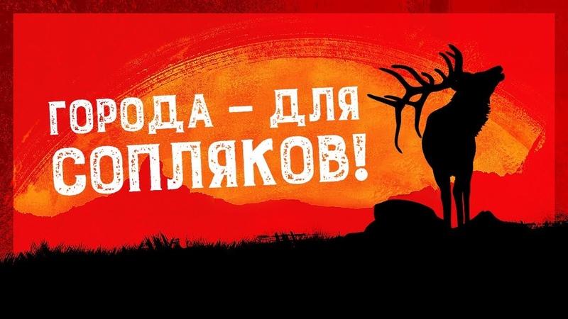 Курс молодого охотника. Охота и выживание в Red Dead Redemption 2 (Гайд по охоте в RDR2)