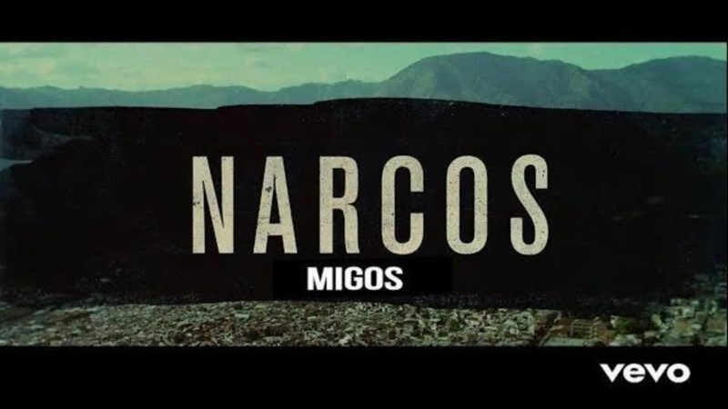 Migos - Narcos [Music Video] (Culture II)