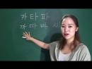 [Корейский язык] 3. Алфавит - Согласные буквы часть2.mp4