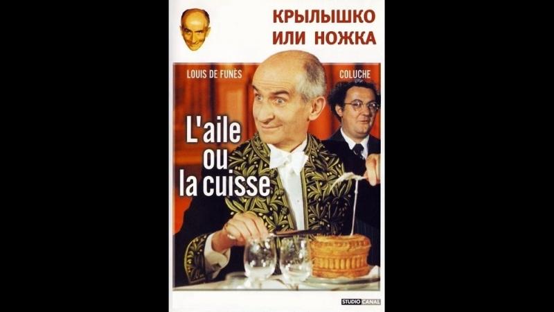 Крылышко или ножка 1976 фр L'Aile Ou La Cuisse реж К Зиди