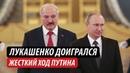 Лукашенко доигрался Жесткий ход Путина