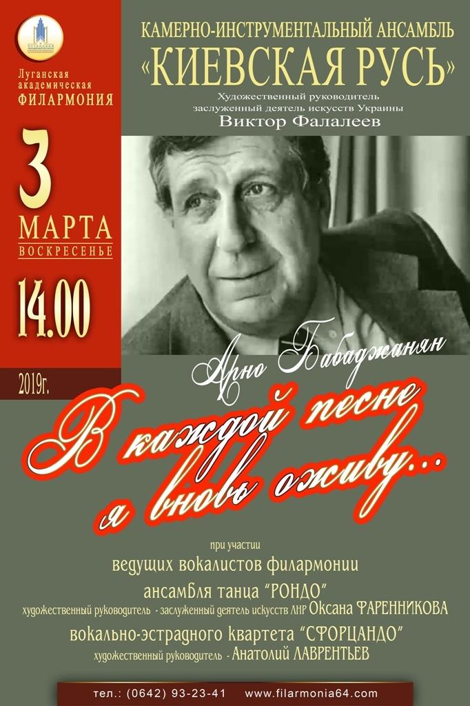 Ансамбль «Киевская Русь» представит в филармонии программу, посвященную творчеству Арно Бабаджаняна