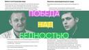 Победа над бедностью О. Комолов, Д. Григорьев