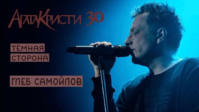 Глеб Самойлов Темная сторона полный смонтированный концерт Агата Кристи 30 лет