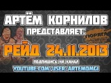 РЕЙД В ТЮРЯГЕ 24-11-2013