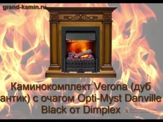 Каминокомплект Verona (дуб антик) с очагом Danville Black от Dimplex