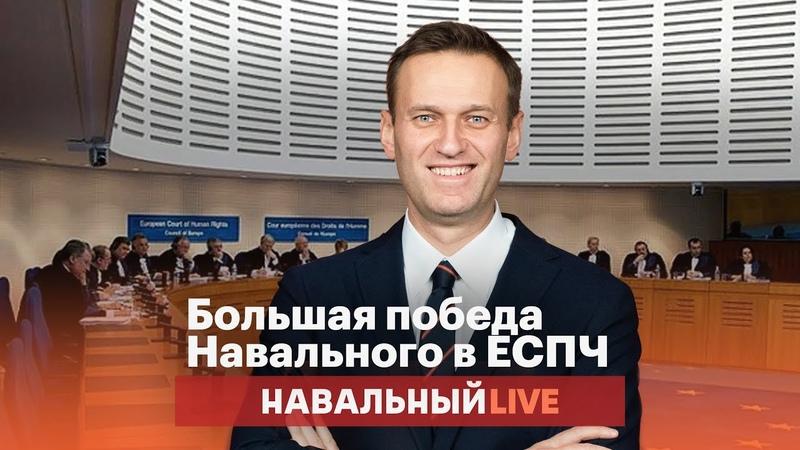 Большая победа Навального в ЕСПЧ