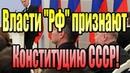 Действует Конституция СССР 1977 года! Конституция РФ 1993 года - фикция [24.09.2018]