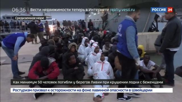Новости на Россия 24 • У берегов Ливии перевернулась лодка с нелегалами, погибли 50 человек
