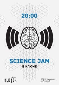 Science Jam * IT-bar KLЮTCH