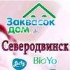 Северодвинск & Заквасок ДОМ!