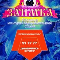 """Логотип Официальная группа тур. комплекса """"Заимка"""""""