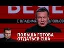 Зачем Польше нужен Форт Трамп Вечер с Владимиром Соловьевым от 19 09 18