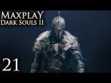Прохождение игры: Dark Souls 2 Серия 21 Зеркальный Рыцарь из Дранглика