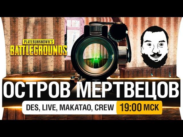 ОСТРОВ МЕРТВЕЦОВ - PUBG топ-10 EU [19-00мск]