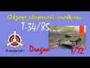 Обзор содержимого коробки сборной масштабной модели фирмы Dragon: танк периода Второй Мировой войны Т-34/85, в масштабе 1/72. i-modelist/goods/model/tehnika/dragon/426/49855.html