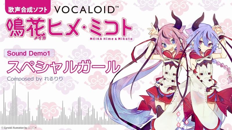 【VOCALOID 鳴花ヒメ・ミコト】サウンドデモ1 - スペシャルガール(作詞作曲 : れ124