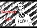 Ругаюсь на: Tokyo Ghoul re 2/ Аниме обзор