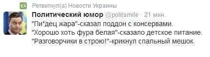 """Путинский """"конвой"""" направляется в сторону Луганска, - СМИ - Цензор.НЕТ 6168"""