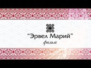 Эрвел Марий фильм о балтачевских марийцах