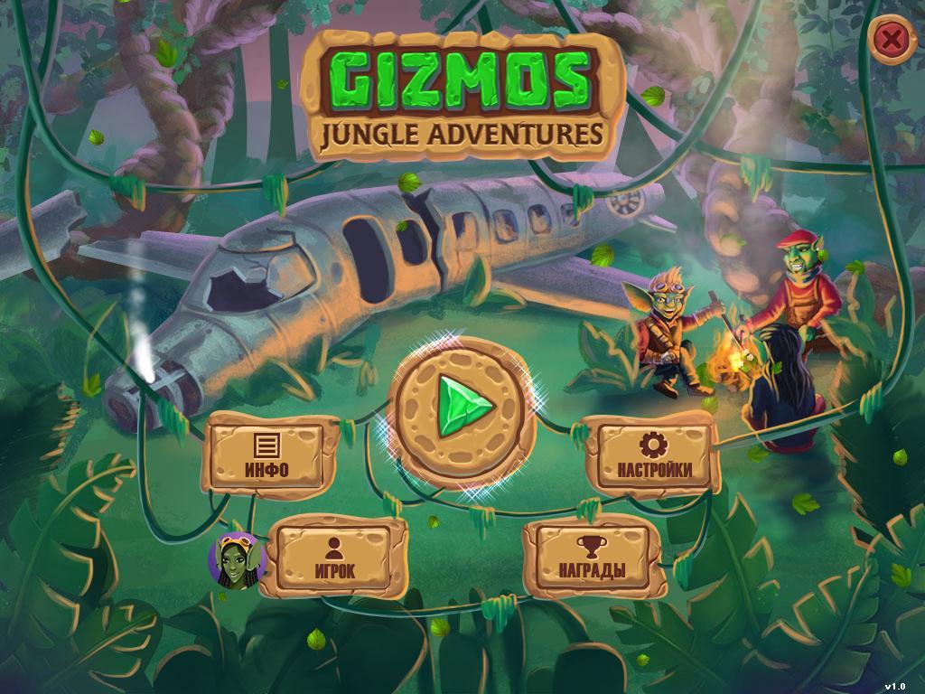 Гизмо: Приключения в джунглях | Gizmo's Jungle Adventure (Rus)