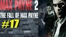 Max Payne 2: The Fall of Max Payne►Часть № 17►'' Пролог ''.