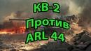 КВ-2 Против ARL 44. Кто круче? 😎World of Tanks.
