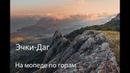 На мопеде по горам. Эчки-Даг. Солнечная Долина