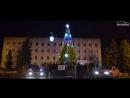 СМОТРА НЕЖИН. С Новым 2018-м годом!!!