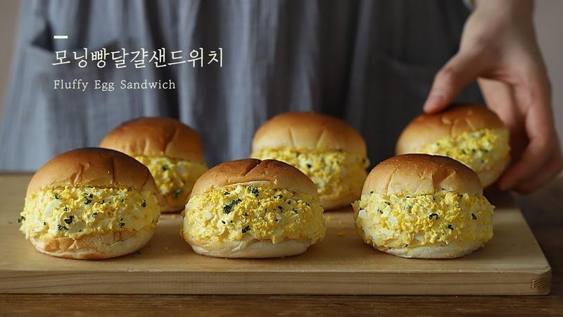 소박하지만 질리지 않는 매력! 모닝빵달걀샌드위치 나들이도시락 : Fluffy Egg Sandwich [50