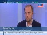 27.08.2014 Павел Губарев - интервью телеканалу «Россия 24»