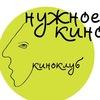 """Киноклуб """"НУЖНОЕ КИНО"""" (""""Вега-Фильм"""")"""