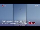 Угнанный в США самолет разбился в штате Вашингтон