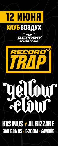RECORD TRAP ft. Yellow Claw • 12 ИЮНЯ • СПБ