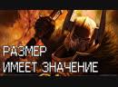 Warhammer Online Apoc Размер имеет значение Чуха с двуручкой